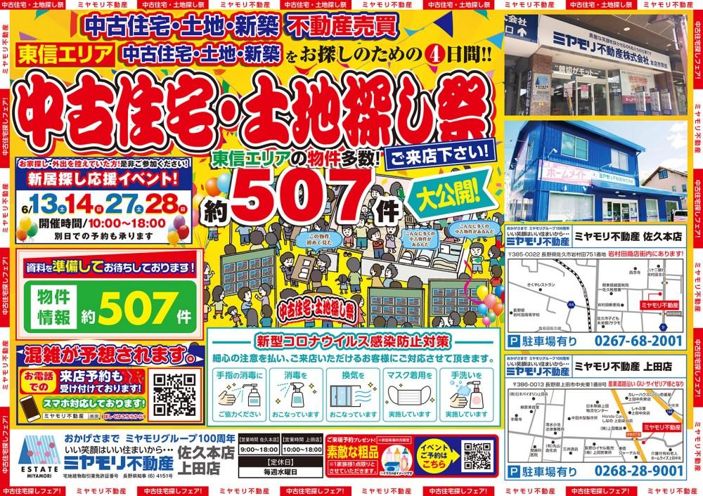 6月27日・28日開催!中古住宅・土地探し祭り!上田店