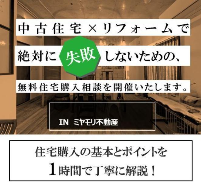【中古住宅専門店おらんち長野店】住宅購入相談会 11月13日(土)・14日(日)