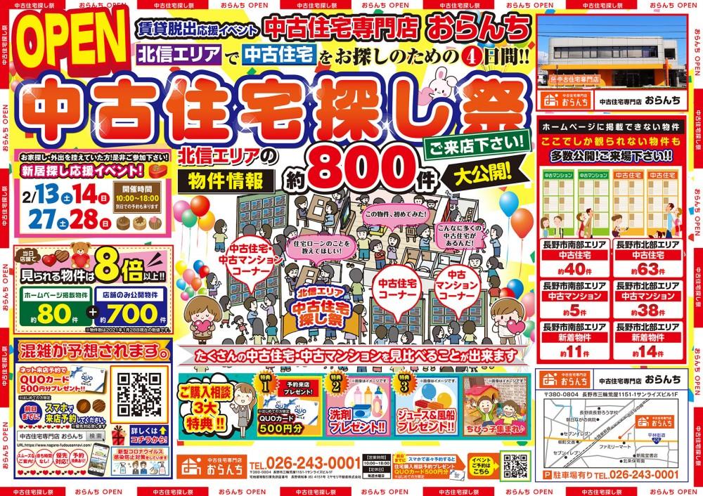 【中古住宅専門店おらんち】中古住宅探し祭り 開催! 2月27(土)・28(日)