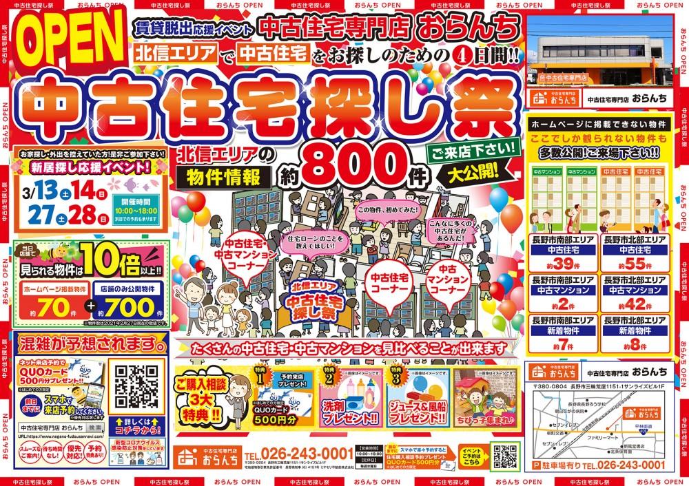 【中古住宅専門店おらんち】中古住宅探し祭り 開催! 3月27(土)・28(日)