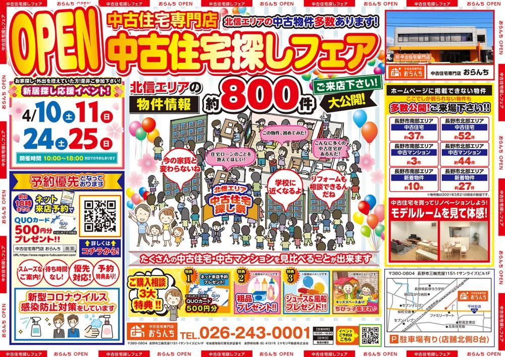 【中古住宅専門店おらんち】中古住宅探しフェア 開催! 4月24(土)・25(日)