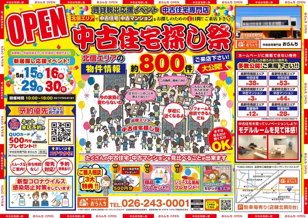 【中古住宅専門店おらんち】中古住宅探しフェア 開催! 5月29(土)・30(日)